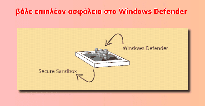 Επιπλέον ασφάλεια στο Windows Defender με το Sandbox