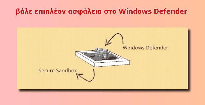 [How to]: Πως βάζω επιπλέον προστασία στο Windows Defender με το Sandbox
