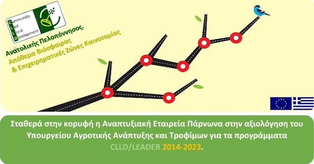 Σταθερά στην κορυφή η Αναπτυξιακή Εταιρεία Πάρνωνα στην αξιολόγηση του Υπουργείου Αγροτικής Ανάπτυξης και Τροφίμων για τα προγράμματα CLLD/LEADER 2014-2023.