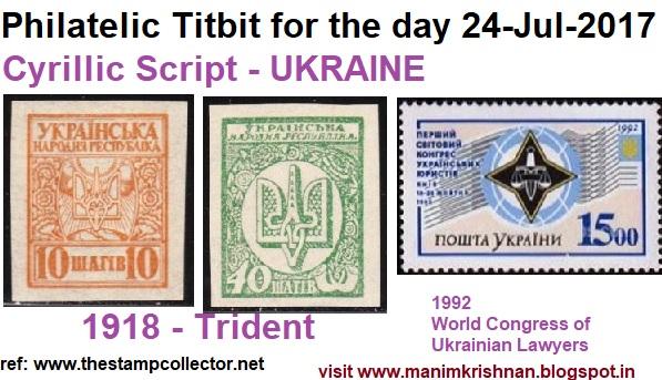 Philatelic Titbits: Cyrillic Script - Ukraine