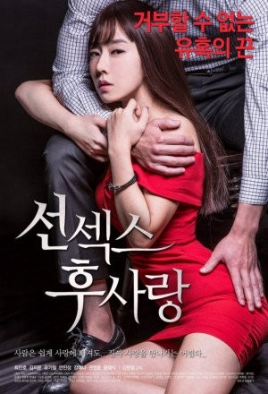 Sex First Love Second (2017) Korean Hot Movie Full HDRip 720p Bluray
