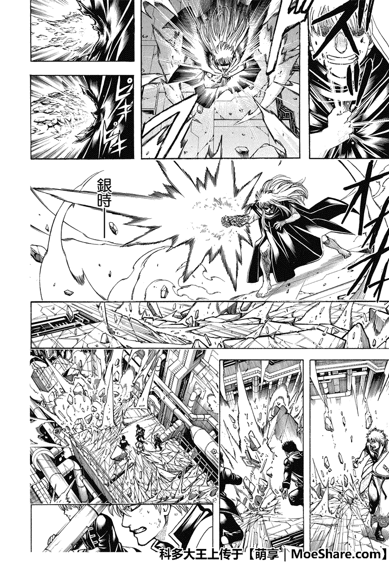 銀魂: 704话 - 第16页
