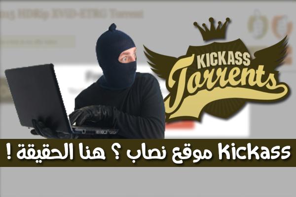 هل الموقع الجديد KickassTorrents نصاب ؟