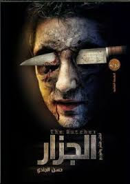 تحميل روايه الجزار لحسن الجندي pdf