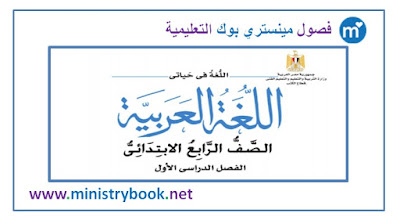 كتاب اللغة العربية للصف الرابع الابتدائى 2018-2019-2020-2021