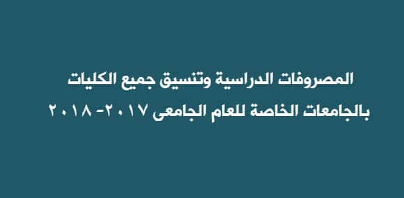 اعرف زيادة مصاريف الجامعات الخاصة 2018 في مصر 10% وقائمة كاملة بمصروفات الكليات الخاصة والمعاهد بعد الزيادة