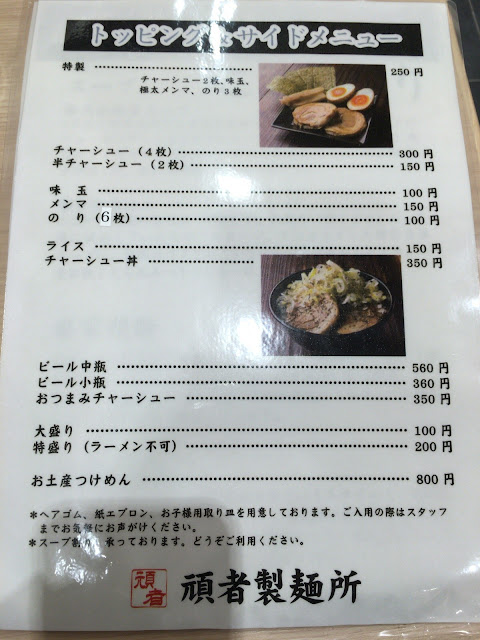 頑者製麺所 トッピングサイドメニュー