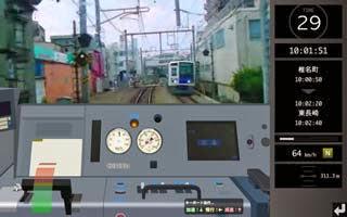 inokashira line simulator 2