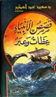 قصص الأنبياء عظات وعبر - سعيد عبد العظيم