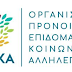 ΟΠΕΚΑ : Ο νέος Οργανισμός Κοινωνικής Αλληλεγγύης