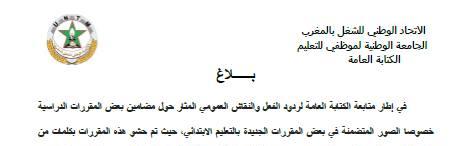 جامعة التعليم تستنكر حشو المقررات بكلمات من العامية وتدعو لاجتماع عاجل