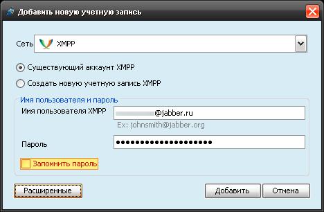 Добавление нового аккаунта в Jitsi