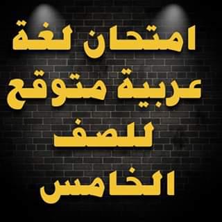 امتحان لغة عربية متوقع بالاجابات للصف الخامس الابتدائي ترم ثاني 2019 مستر جمعه قرنى