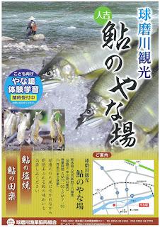 鮎のやな場オープン 中川原公園