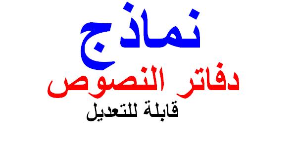 نماذج دفاتر النصوص قابلة للتعديل الرياضيات بالمغرب Math Maroc