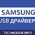 [Официальные] USB-драйверы Samsung для Windows