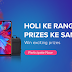 Holi Contest Win Redmi Note 7 Pro & much more