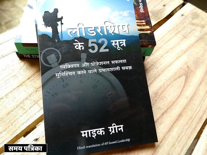 leadership-ke-52-sutr-mike-greene-hindi
