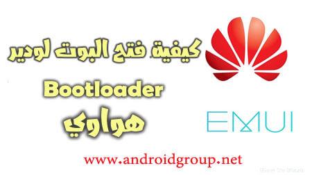 كيفية فتح البوت لودير Bootloader لجميع هواتف هواوي Huawei | أندرويد جروب