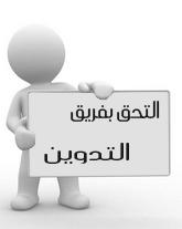 الإنضمام الى فريق تدوين أكاديمية المحترف - professionalacademy