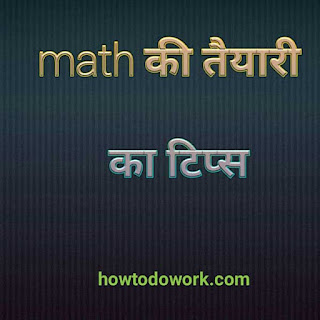 study math image download