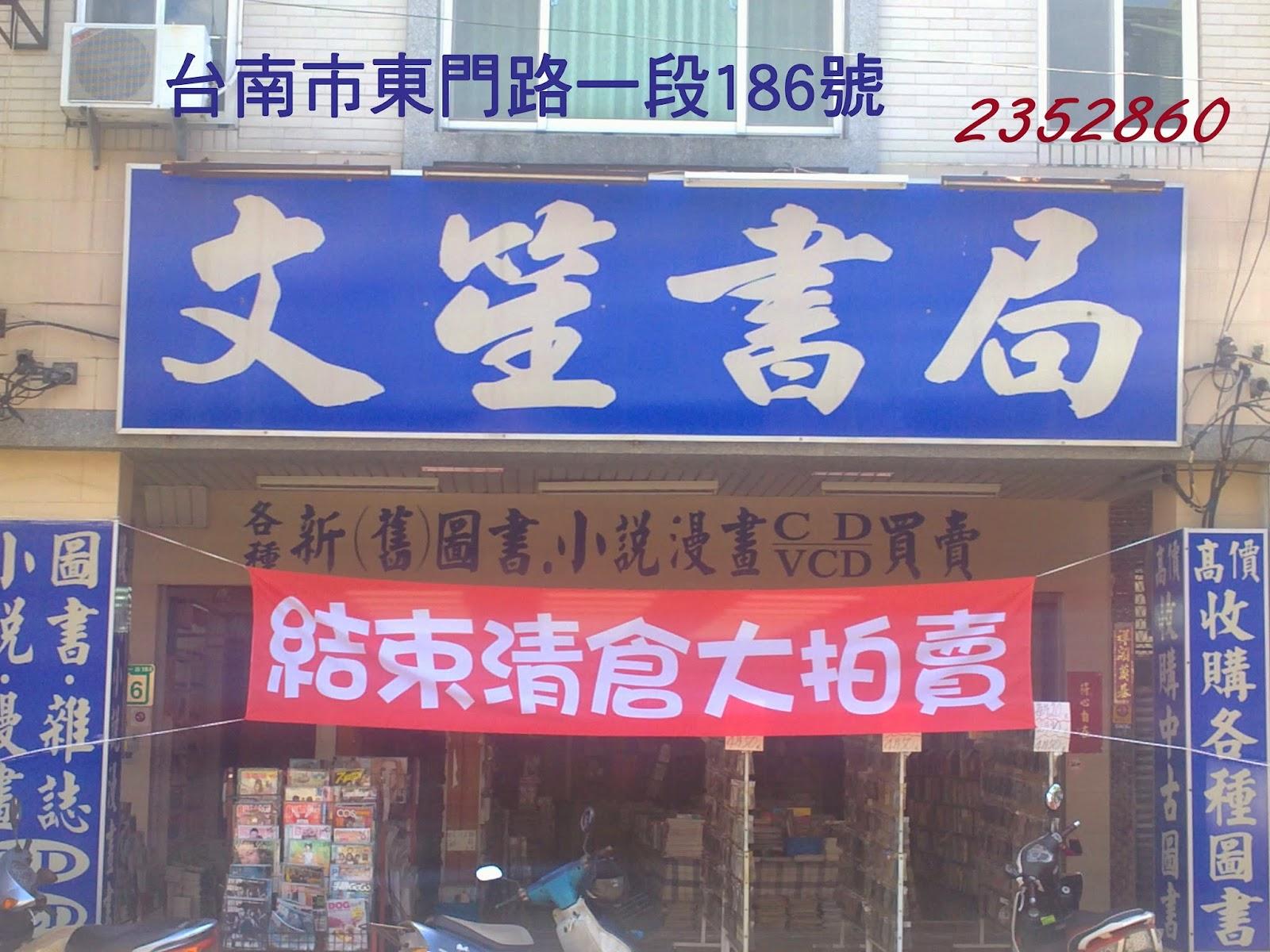 臺南人在地人要了解在地訊息哦: 臺南二手書店結束營業-跳樓大拍賣-真的喔!文笙舊書店(也有新的喔!折扣喔)