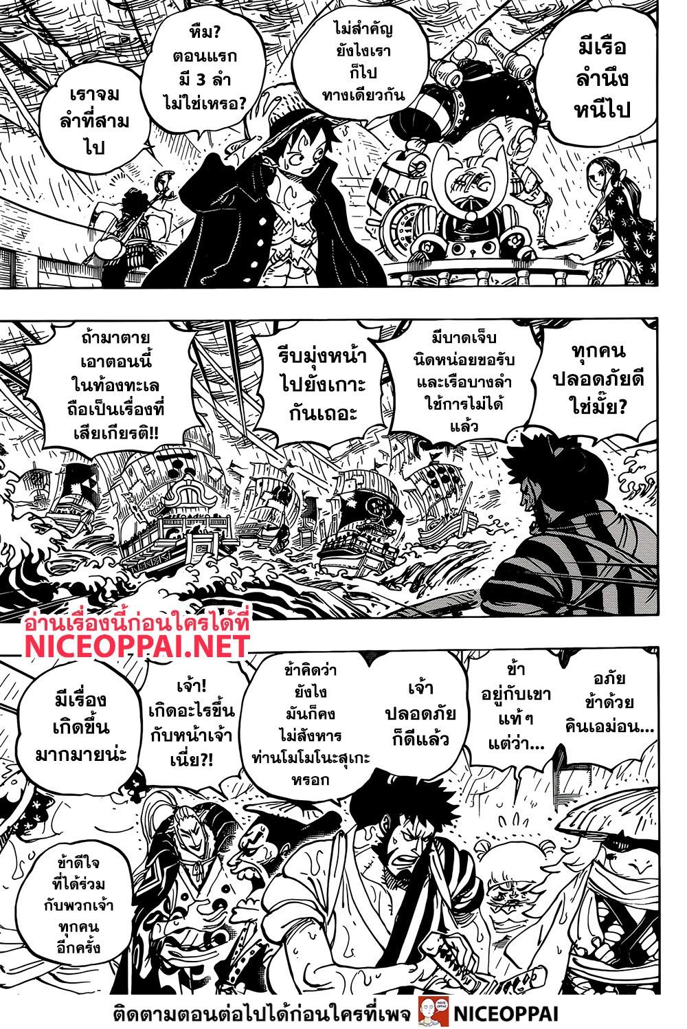 อ่านการ์ตูน One Piece ตอนที่ 976 หน้าที่ 13