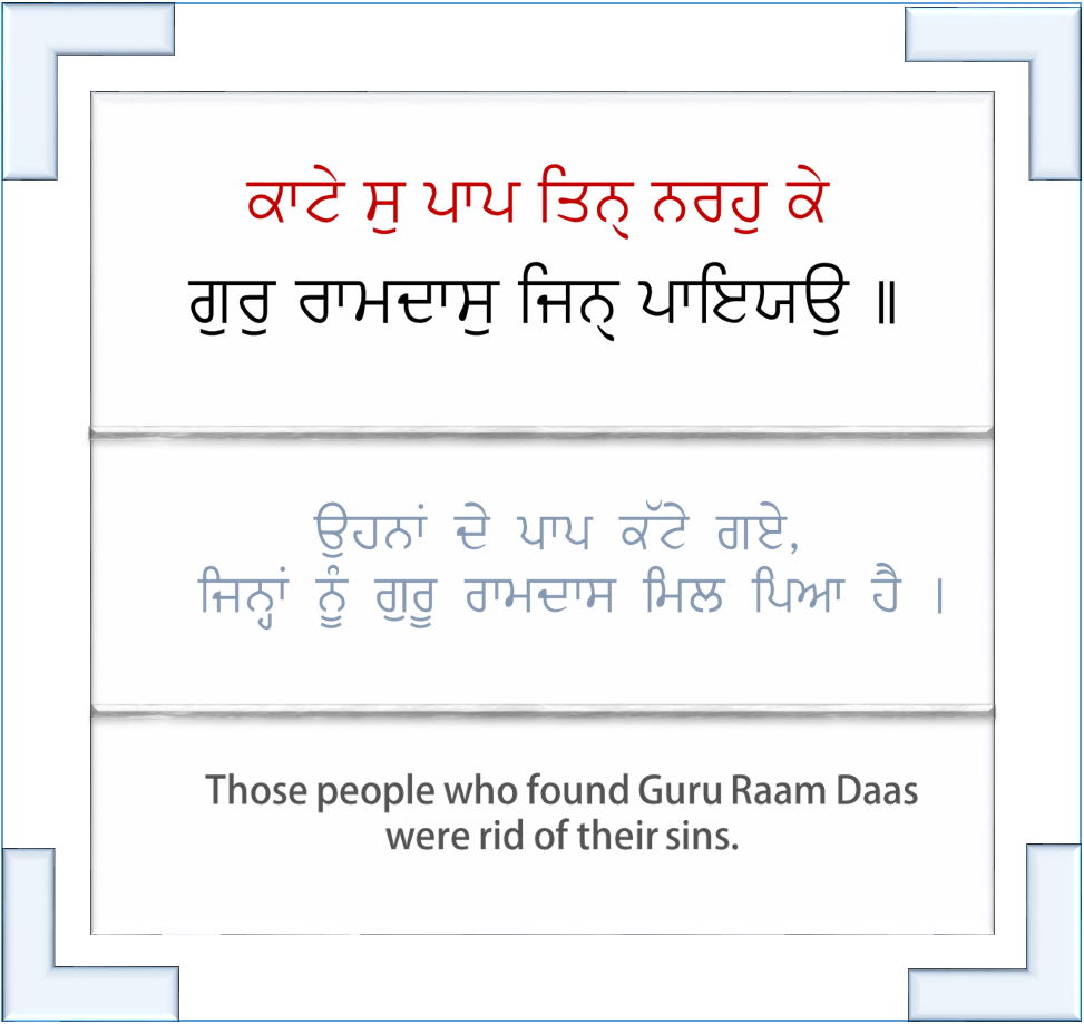 sri guru granth sahib ji quotes dhan sri guru ramdas ji maharaj