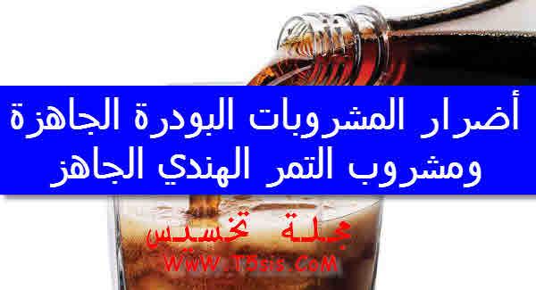 أضرار المشروبات الجاهزة