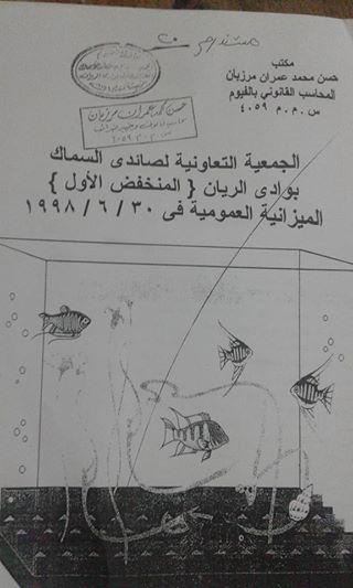 بالمستندات متأخرات جمعية صائد الاسماك  بلاغ الى الرقابة الادارية