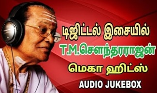 T.M.SOUNDARARAJAN | T.M.S HITS | DIGITALLY REMASTERED | JUKEBOX
