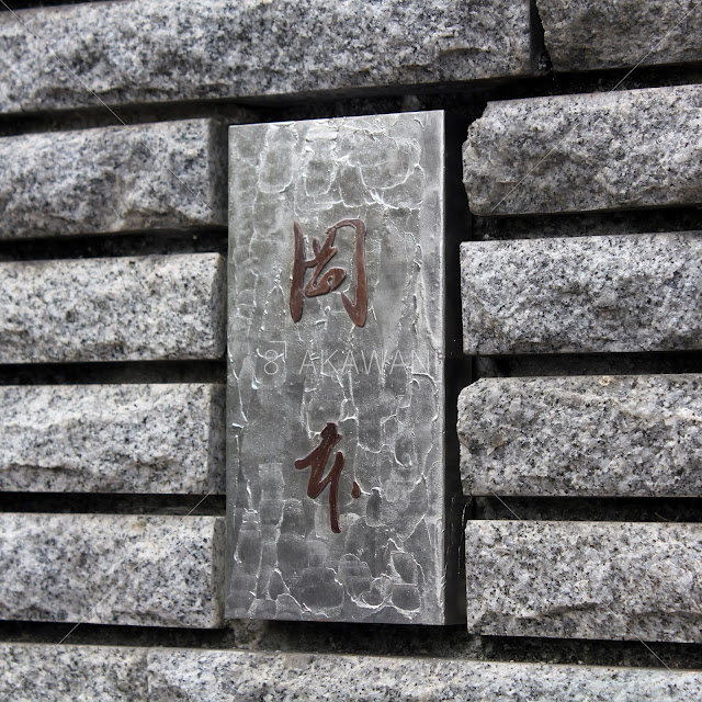 スズメッキ銅板の表札の取り付け完了 錫が銀色に輝いている銅の表札