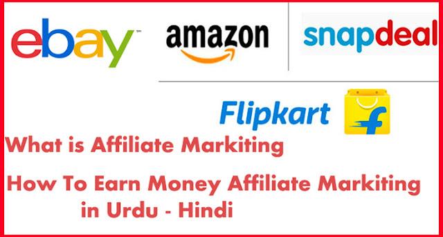 Affiliate Marketing Kya Hai - Amazon, Ebay, Snapdeal, Flipkart se Paisa kaise Earn Kare?