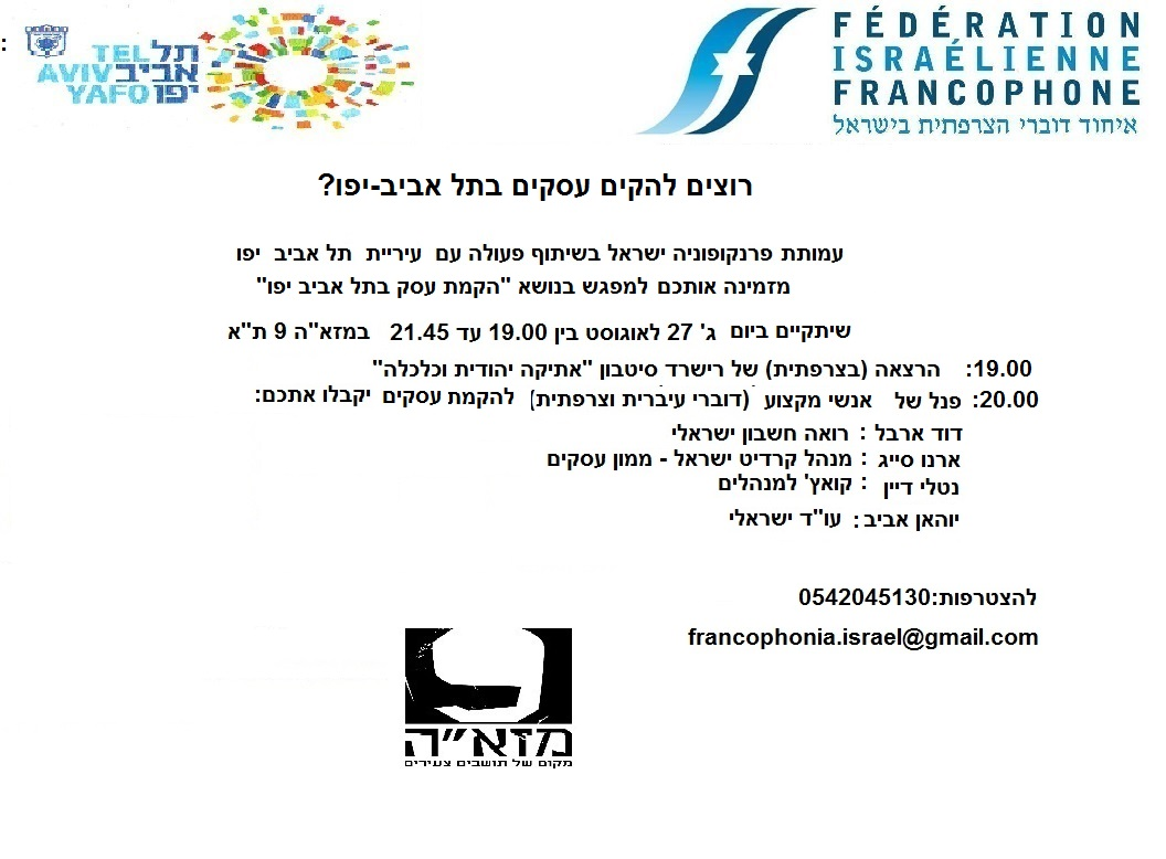 Rencontre israelienne