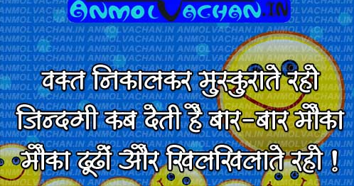Smile Images In Hindi Languages , Anmol Smile Wallpaper ...