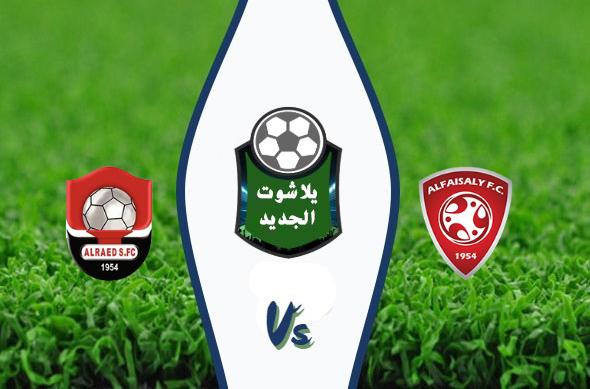 نتيحة مباراة الفيصلي والرائد مباشر اليوم السبت 11-1-2020 الدوري السعودي