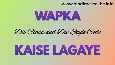Wapka Website Div Style And Class Code Set Kaise Kare