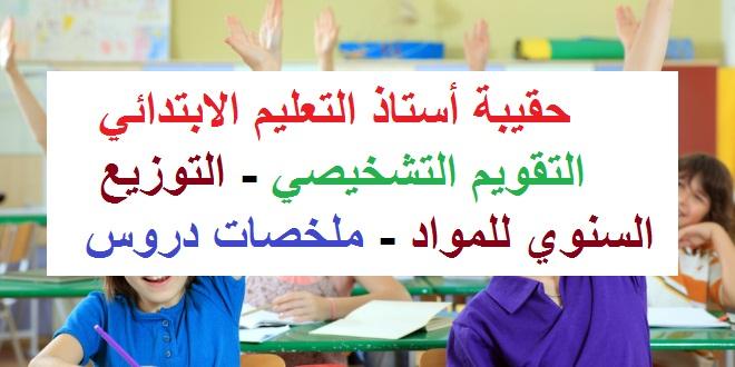 حقيبة أستاذ التعليم الابتدائي: التقويم التشخيصي، التوزيع السنوي للمواد، ملخصات دروس