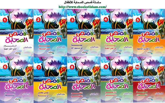 حصريا حمل سلسلة قصص الصحابة للأطفال pdf