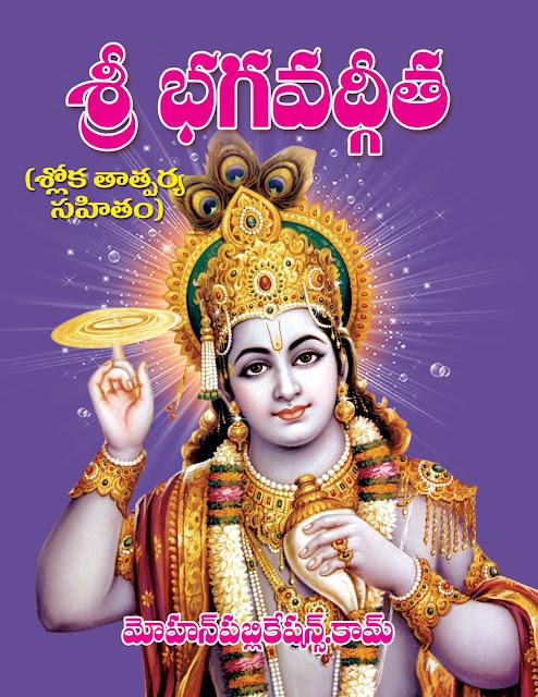 భగవద్గీత శ్లోక తాత్పర్య సహితం   Bhagavadgita Sloka Tatparya Sahitam   GRANTHANIDHI   MOHANPUBLICATIONS   bhaktipustakalu