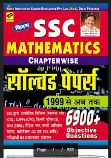 Download Kiran's SSC Mathematics chapter wise Solved Papers 1997 to till date Complete book for SSC CGL, SSC CHSL 6900 + Book Objective Questions in Hindi