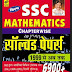 Kiran's SSC Mathematics chapter wise Solved Papers 1997 to till date Complete book pdf download