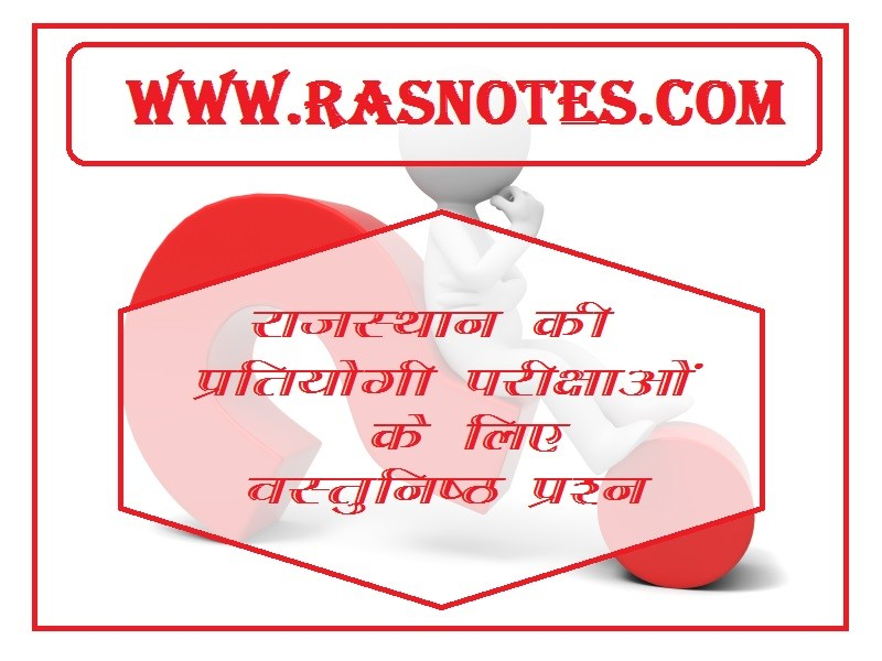 GK Question in Hindi, GK Question in Hindi, ras model paper in hindi pdf, rajasthan gk questions, gk rajasthan, gk of rajasthan