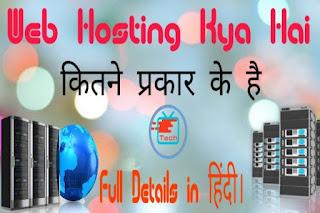 Web Hosting kya hai ? Kitne Prakar Ke Hoti Hai - Full Explain हिंदी में