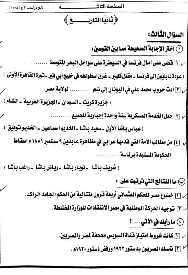 امتحان الدراسات محافظة بورسعيد الصف الثالث الاعدادى 2017