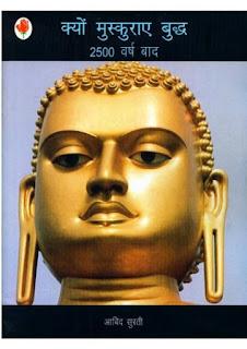 kyon-muskraye-buddha