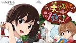 Kono Bijutsubu ni wa Mondai ga Aru! BD Episode 2 Subtitle Indonesia