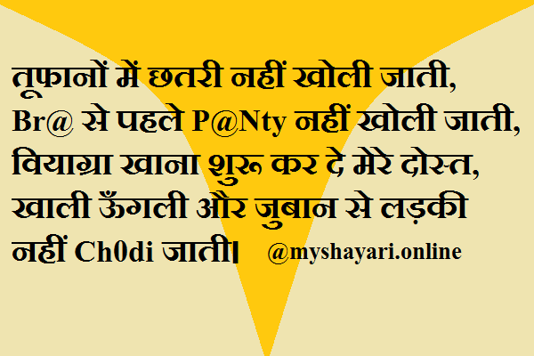 non veg shayari for friends