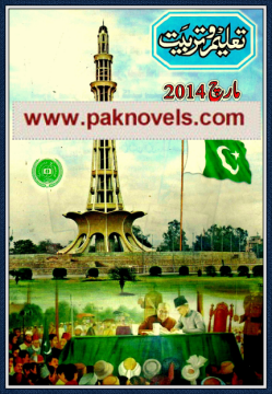 Taleem O Tarbiat March 2014