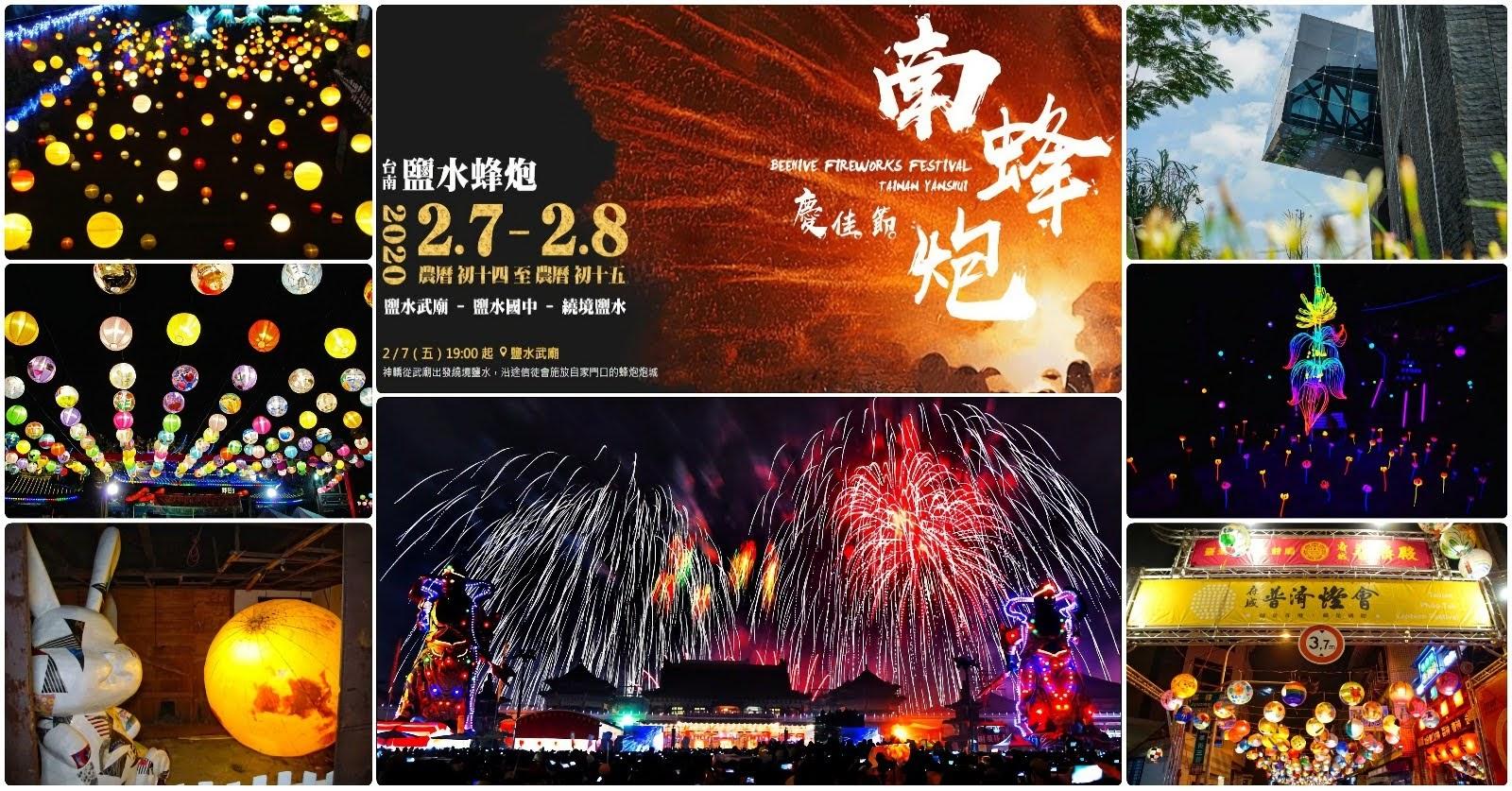 [活動] 2020 2/7-/2/9 台南週末活動整理|本週末活動數:51
